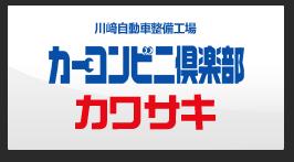 有限会社川﨑自動車整備工場